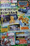 1 image de Digimon Story Cyber Sleuth