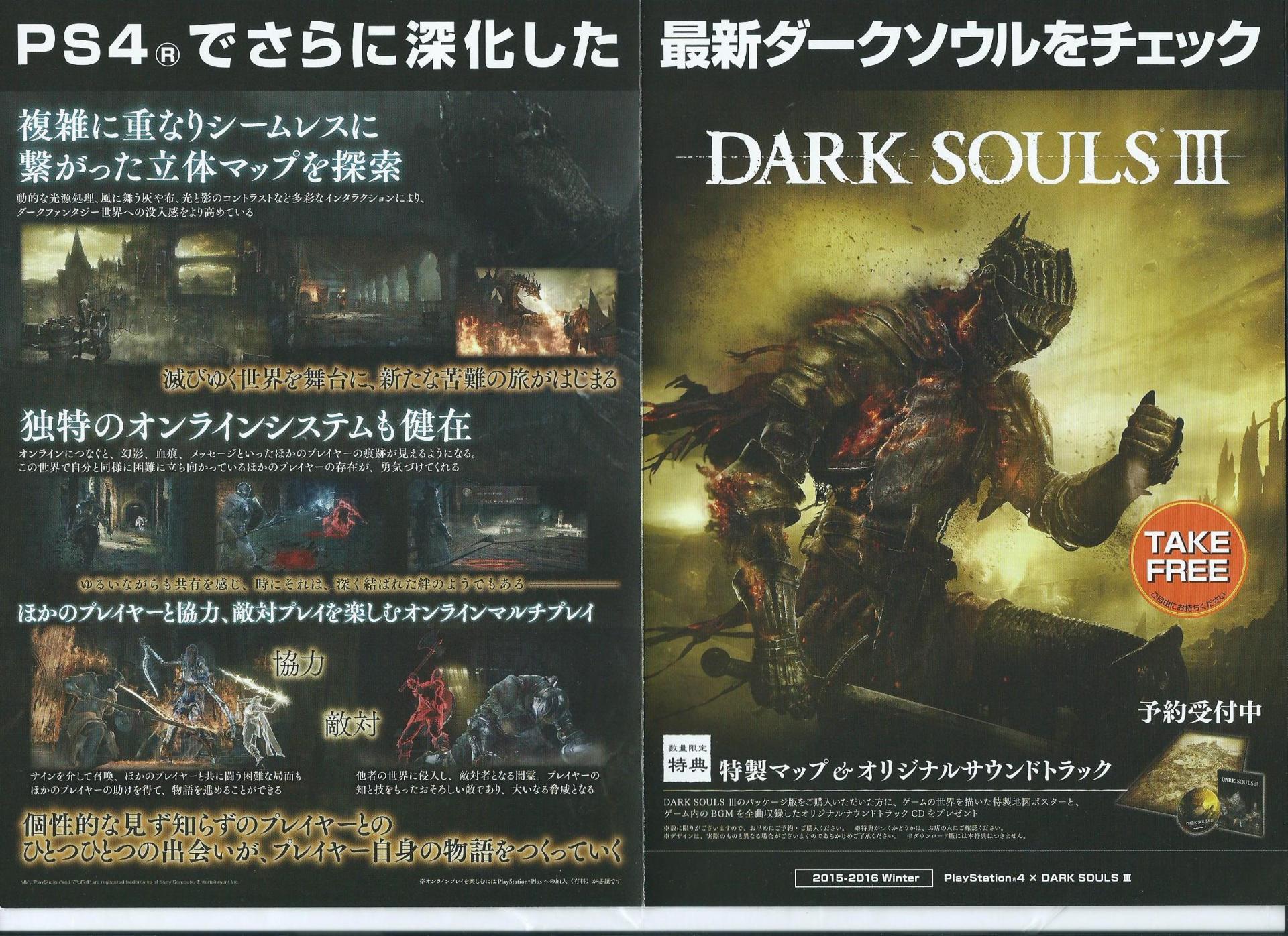 Dark Souls III - 32