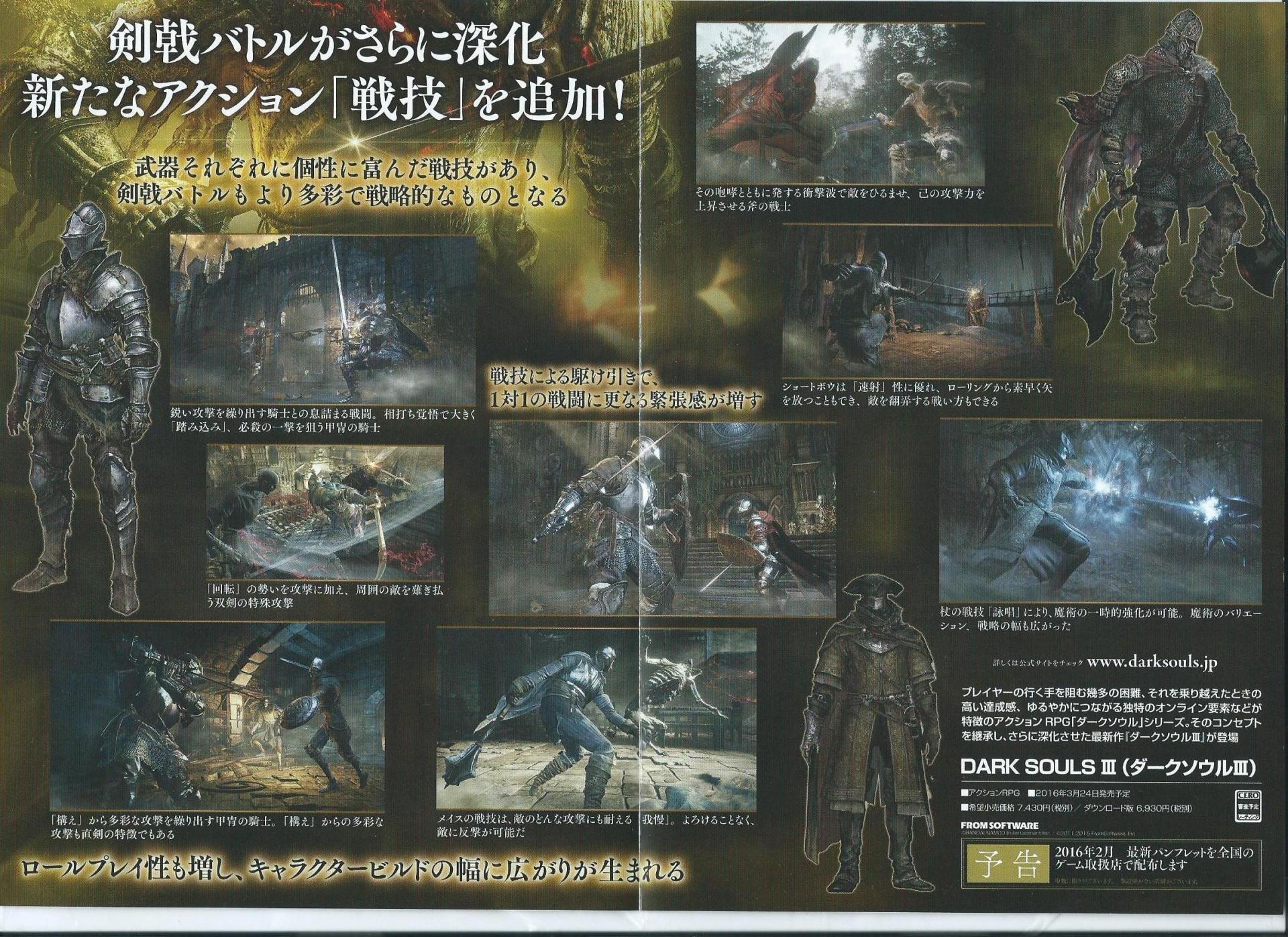 Dark Souls III - 33