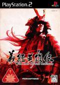 The Story of Hero Yoshitsune