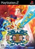 Far East of Eden III : Namida