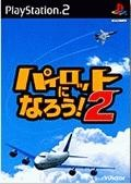 Pilot Ni Naroo! 2