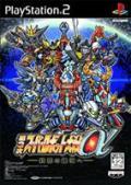 Super Robot Taisen Alpha 3
