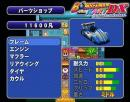 7 images de Bomberman Kart DX