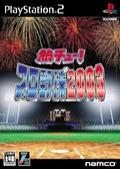 Nechû ! Pro Yakyû 2003