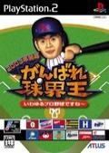 2003 Ganbare ! Kyûkaiô