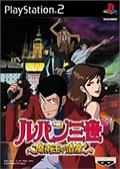 Lupin III : Majutsu-Ô no Isan