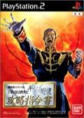 Gundam : Giren's Ambition