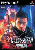 Nobunaga's Ambition : Sôtensoku