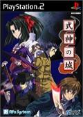 The Castle of Shikigami