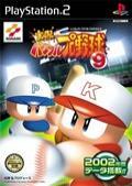 Powerful Pro Baseball 9