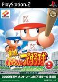 Powerful Pro Baseball 9 Final Edition