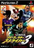 Jikkyou J.League Perfect Striker 3