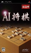 A.I. Series : Sh&ocirc;gi