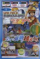 One Piece : Romance Dawn - 1