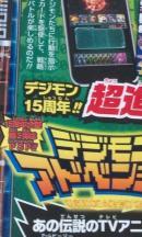 2 images de Digimon Adventure