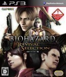 Resident Evil: Revival Selection HD Remastered Version