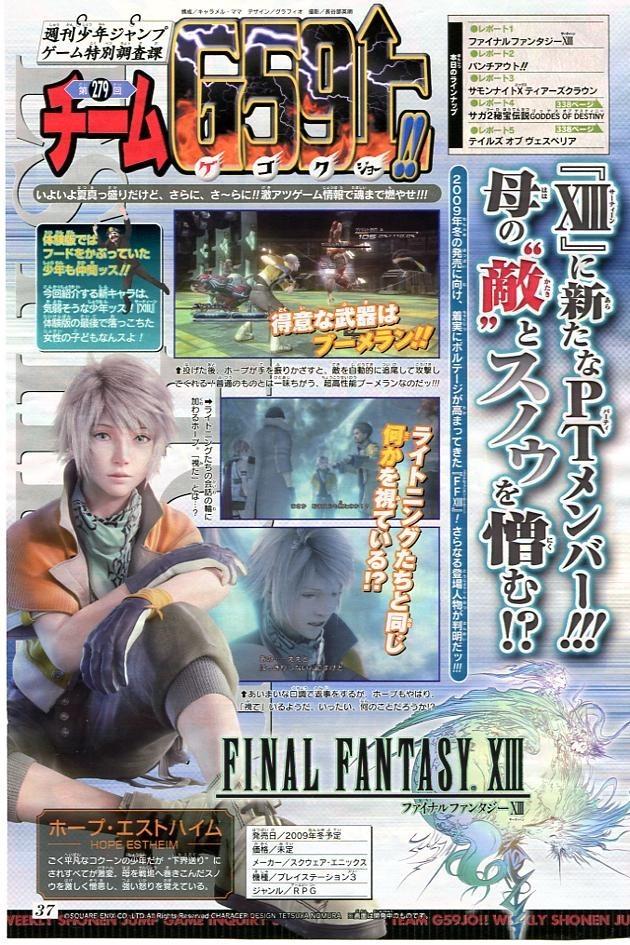 Un nouveau personnage pour Final Fantasy XIII 0354