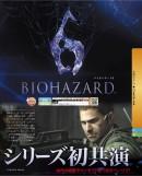 Resident Evil 6 - 5
