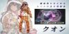 Ikenie to Yuki no Setsuna : le trailer Jump Festa...