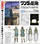[Scans] Shadow of the Colossus tout en esquisse - 20