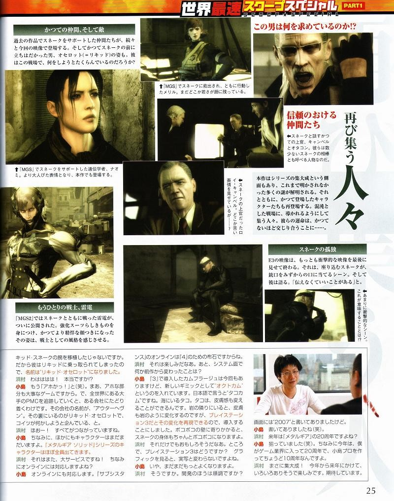 Infos Sur MGS4 - Page 7 0297