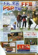 [Infos] Final Fantasy III confirmé sur PSP - 1