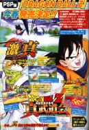 [Scan] Dragon Ball Z PSP dévoilé ! - 1