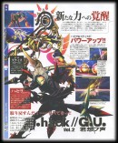[Scans] Hack//G.U. s'illustre en scans - 12