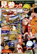 [Images] Kage est Naruto: Narutimate Accel ! - 1